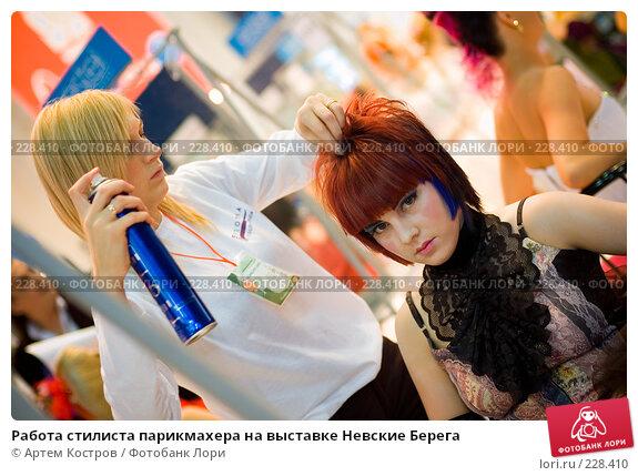 Купить «Работа стилиста парикмахера на выставке Невские Берега», фото № 228410, снято 23 февраля 2008 г. (c) Артем Костров / Фотобанк Лори
