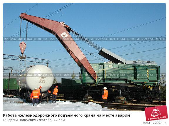 Работа железнодорожного подъёмного крана на месте аварии, фото № 229114, снято 11 октября 2005 г. (c) Сергей Попсуевич / Фотобанк Лори