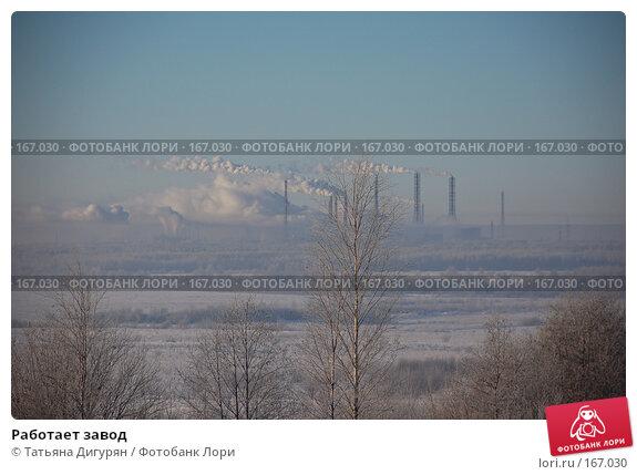 Работает завод, фото № 167030, снято 4 января 2008 г. (c) Татьяна Дигурян / Фотобанк Лори