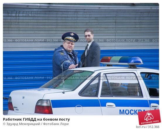 Работник ГИБДД на боевом посту, фото № 312366, снято 5 июня 2008 г. (c) Эдуард Межерицкий / Фотобанк Лори