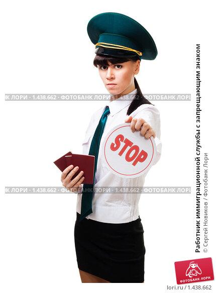 Купить «Работник иммиграционной службы с запрещающим знаком», фото № 1438662, снято 12 декабря 2009 г. (c) Сергей Новиков / Фотобанк Лори