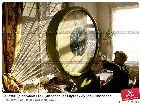 Работница весовой станции заполняет путёвки у больших весов, фото № 165298, снято 17 декабря 2007 г. (c) Хайрятдинов Ринат / Фотобанк Лори