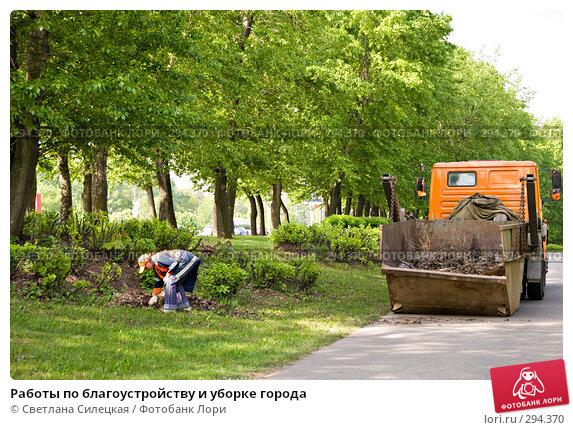 Работы по благоустройству и уборке города, фото № 294370, снято 12 мая 2008 г. (c) Светлана Силецкая / Фотобанк Лори