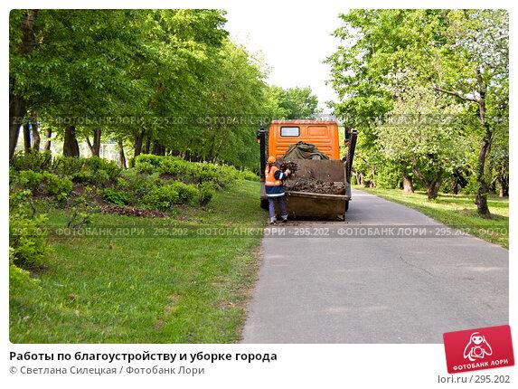Работы по благоустройству и уборке города, фото № 295202, снято 12 мая 2008 г. (c) Светлана Силецкая / Фотобанк Лори