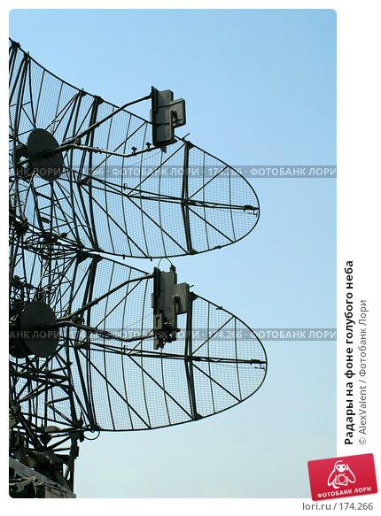 Радары на фоне голубого неба, фото № 174266, снято 22 мая 2007 г. (c) AlexValent / Фотобанк Лори