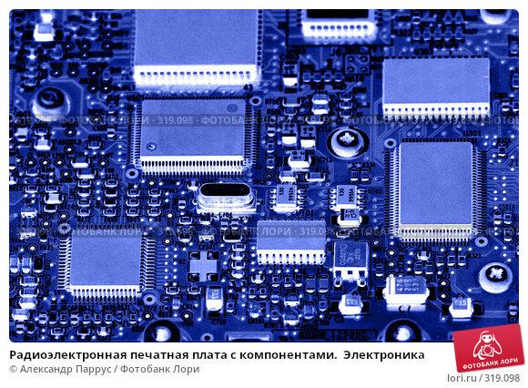 Радиоэлектронная печатная плата с компонентами.  Электроника, фото № 319098, снято 18 декабря 2007 г. (c) Александр Паррус / Фотобанк Лори