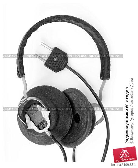 Радионаушники 60-х годов, фото № 109854, снято 5 ноября 2007 г. (c) Владимир Гуторов / Фотобанк Лори