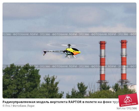 Купить «Радиоуправляемая модель вертолета RAPTOR в полете на фоне труб», фото № 312566, снято 31 мая 2008 г. (c) Fro / Фотобанк Лори