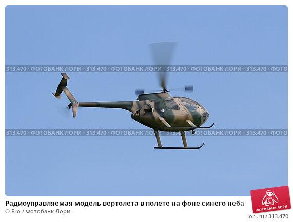 Радиоуправляемая модель вертолета в полете на фоне синего неба, фото № 313470, снято 31 мая 2008 г. (c) Fro / Фотобанк Лори