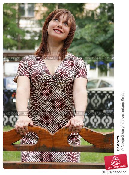 Радость, фото № 332438, снято 19 июня 2008 г. (c) Андрей Аркуша / Фотобанк Лори
