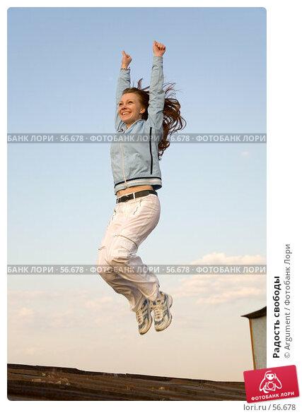 Радость свободы, фото № 56678, снято 20 мая 2007 г. (c) Argument / Фотобанк Лори