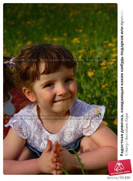 Радостная девочка, ожидающая каких нибудь подарков или приключений, фото № 59890, снято 22 мая 2006 г. (c) Harry / Фотобанк Лори