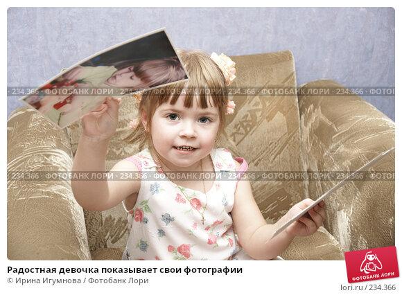 Радостная девочка показывает свои фотографии, фото № 234366, снято 2 февраля 2008 г. (c) Ирина Игумнова / Фотобанк Лори