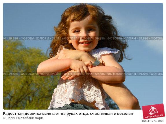Купить «Радостная девочка взлетает на руках отца, счастливая и веселая», фото № 59886, снято 22 мая 2006 г. (c) Harry / Фотобанк Лори