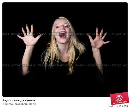 Радостная девушка, фото № 178054, снято 21 октября 2007 г. (c) hunta / Фотобанк Лори