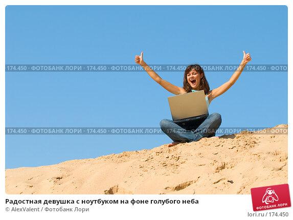 Радостная девушка с ноутбуком на фоне голубого неба, фото № 174450, снято 5 августа 2007 г. (c) AlexValent / Фотобанк Лори