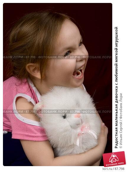 Радостная маленькая девочка с любимой мягкой игрушкой, фото № 87798, снято 7 апреля 2007 г. (c) Ильин Сергей / Фотобанк Лори
