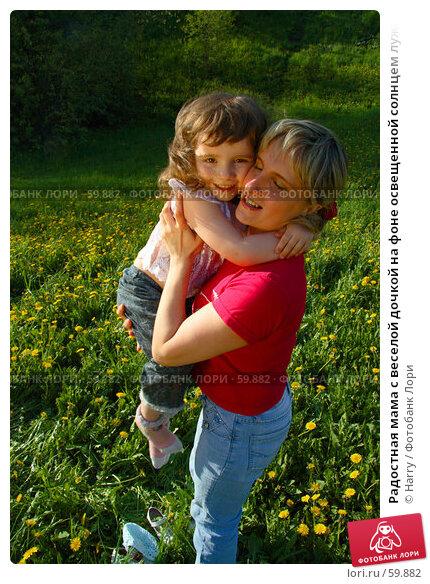 Радостная мама с веселой дочкой на фоне освещенной солнцем лужайки, фото № 59882, снято 22 мая 2006 г. (c) Harry / Фотобанк Лори