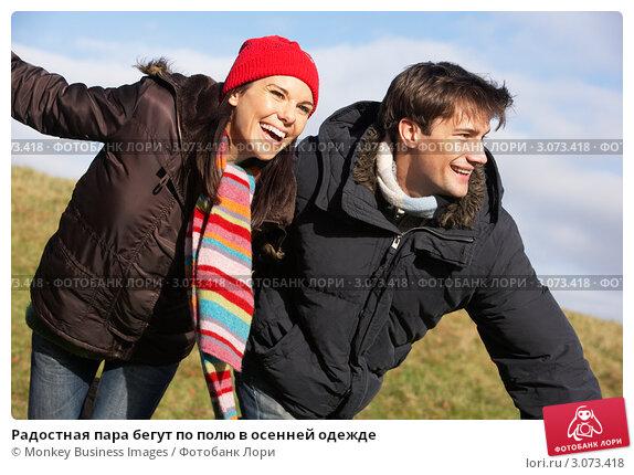 Купить «Радостная пара бегут по полю в осенней одежде», фото № 3073418, снято 12 ноября 2008 г. (c) Monkey Business Images / Фотобанк Лори