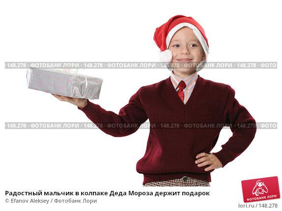 Купить «Радостный мальчик в колпаке Деда Мороза держит подарок», фото № 148278, снято 1 декабря 2007 г. (c) Efanov Aleksey / Фотобанк Лори