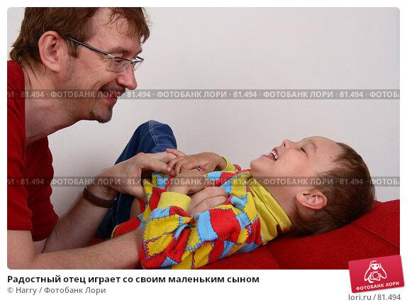 Радостный отец играет со своим маленьким сыном, фото № 81494, снято 4 июня 2007 г. (c) Harry / Фотобанк Лори