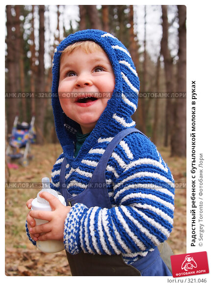 Радостный ребенок с бутылочкой молока в руках, фото № 321046, снято 13 апреля 2008 г. (c) Sergey Toronto / Фотобанк Лори