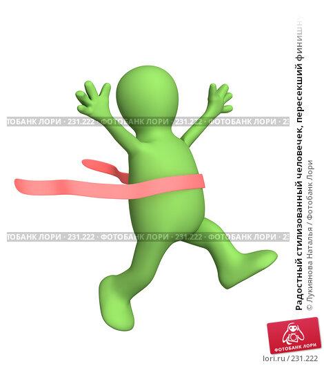 Радостный стилизованный человечек, пересекший финишную черту, иллюстрация № 231222 (c) Лукиянова Наталья / Фотобанк Лори