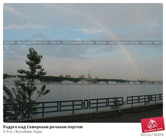 Радуга над Северным речным портом, фото № 18814, снято 22 мая 2003 г. (c) Fro / Фотобанк Лори