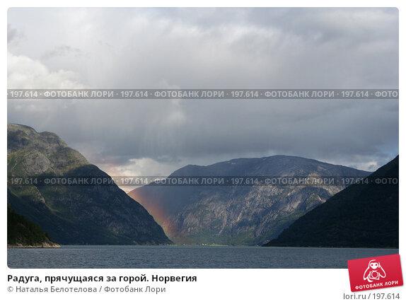 Радуга, прячущаяся за горой. Норвегия, фото № 197614, снято 30 августа 2007 г. (c) Наталья Белотелова / Фотобанк Лори