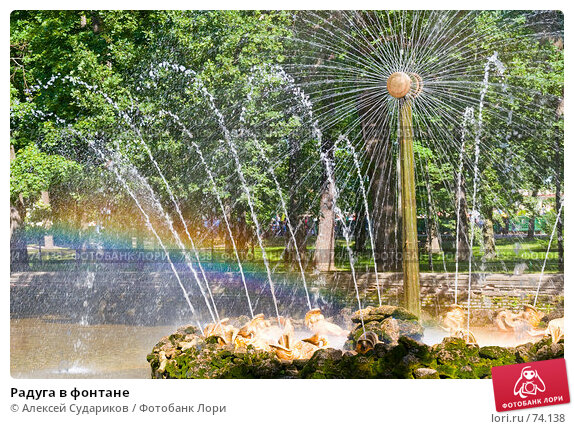 Купить «Радуга в фонтане», фото № 74138, снято 11 августа 2007 г. (c) Алексей Судариков / Фотобанк Лори