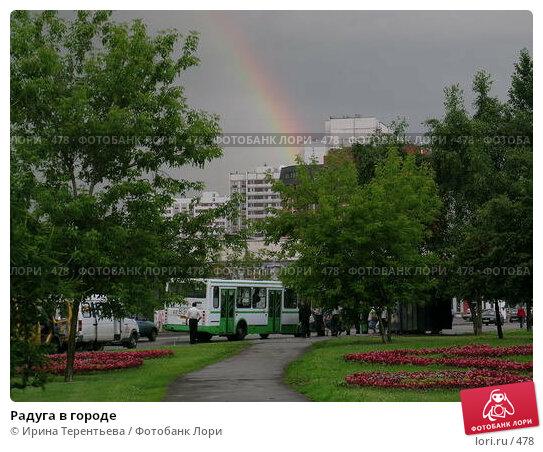 Радуга в городе, эксклюзивное фото № 478, снято 7 июля 2004 г. (c) Ирина Терентьева / Фотобанк Лори