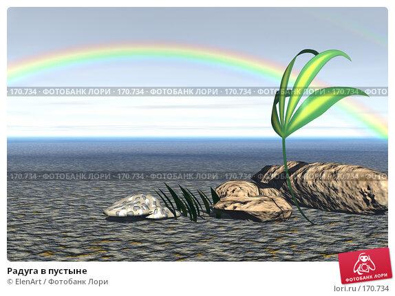 Купить «Радуга в пустыне», иллюстрация № 170734 (c) ElenArt / Фотобанк Лори