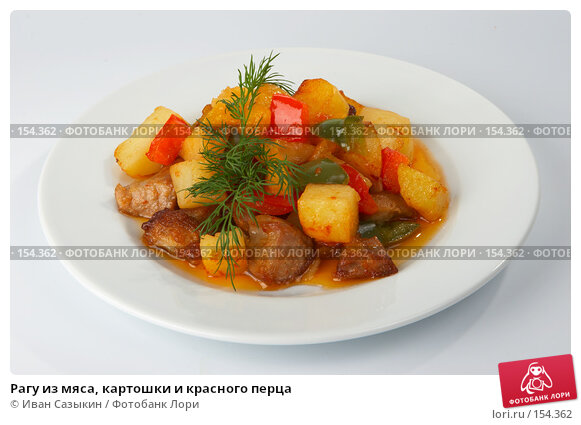 Рагу из мяса, картошки и красного перца, фото № 154362, снято 24 октября 2006 г. (c) Иван Сазыкин / Фотобанк Лори