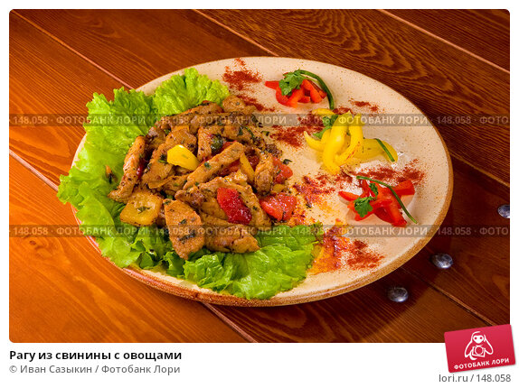 Рагу из свинины с овощами, фото № 148058, снято 12 февраля 2007 г. (c) Иван Сазыкин / Фотобанк Лори
