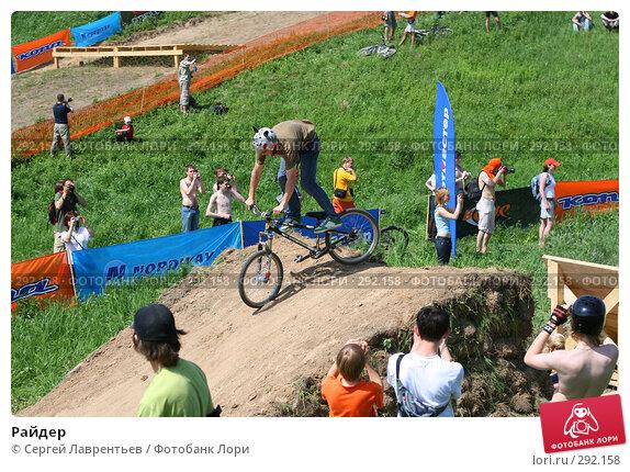 Райдер, фото № 292158, снято 27 мая 2007 г. (c) Сергей Лаврентьев / Фотобанк Лори