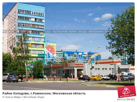Район Холодово, г.Раменское, Московская область, фото № 84422, снято 11 июня 2007 г. (c) Ольга Марк / Фотобанк Лори