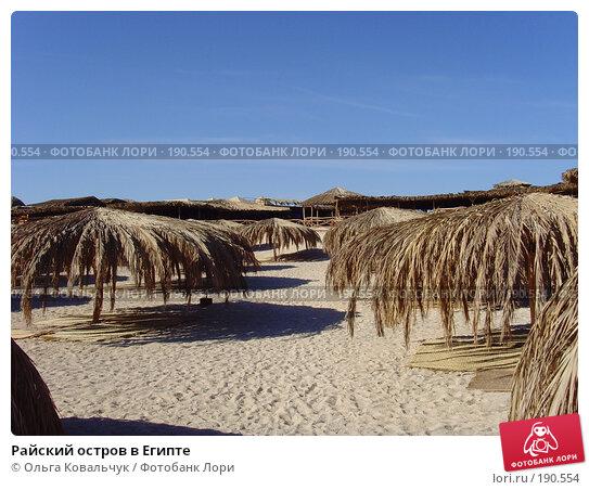Райский остров в Египте, фото № 190554, снято 6 августа 2006 г. (c) Ольга Ковальчук / Фотобанк Лори