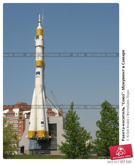 """Ракета-носитель """"Союз"""". Монумент в Самаре, фото № 307526, снято 5 мая 2008 г. (c) Kribli-Krabli / Фотобанк Лори"""