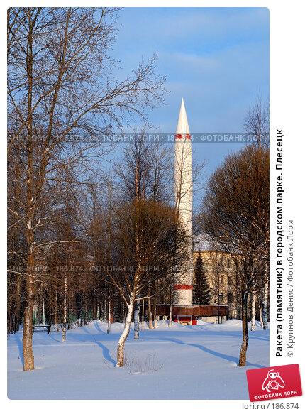 Ракета (памятник) в городском парке. Плесецк, фото № 186874, снято 25 июля 2017 г. (c) Крупнов Денис / Фотобанк Лори
