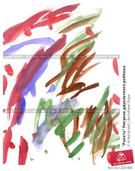 """""""Ракета"""" Рисунок двухлетнего ребёнка, иллюстрация № 223406 (c) Kribli-Krabli / Фотобанк Лори"""
