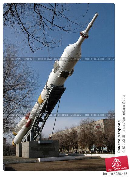 Купить «Ракета в городе», фото № 220466, снято 7 апреля 2007 г. (c) Юрий Шпинат / Фотобанк Лори