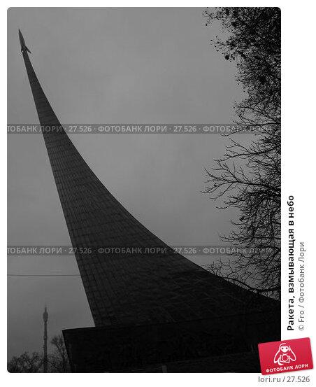 Ракета, взмывающая в небо, фото № 27526, снято 13 ноября 2004 г. (c) Fro / Фотобанк Лори