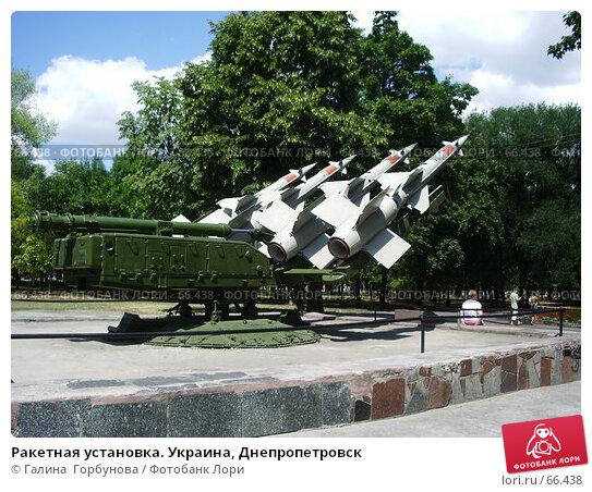 Ракетная установка. Украина, Днепропетровск, фото № 66438, снято 25 июля 2006 г. (c) Галина  Горбунова / Фотобанк Лори