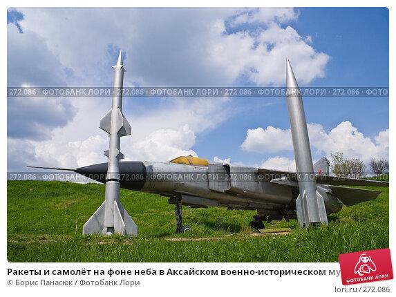 Ракеты и самолёт на фоне неба в Аксайском военно-историческом музее, фото № 272086, снято 1 мая 2008 г. (c) Борис Панасюк / Фотобанк Лори