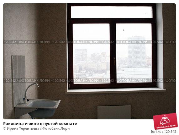 Раковина и окно в пустой комнате, эксклюзивное фото № 120542, снято 20 ноября 2007 г. (c) Ирина Терентьева / Фотобанк Лори