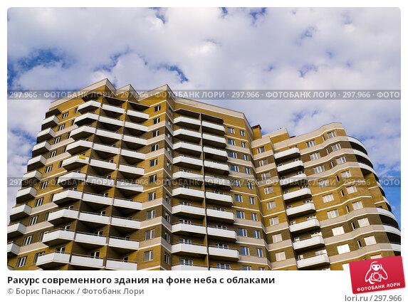 Купить «Ракурс современного здания на фоне неба с облаками», фото № 297966, снято 23 мая 2008 г. (c) Борис Панасюк / Фотобанк Лори
