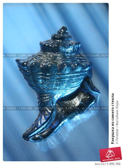 https://prv2.lori-images.net/rakushka-iz-sinego-stekla-0001995766-preview.jpg