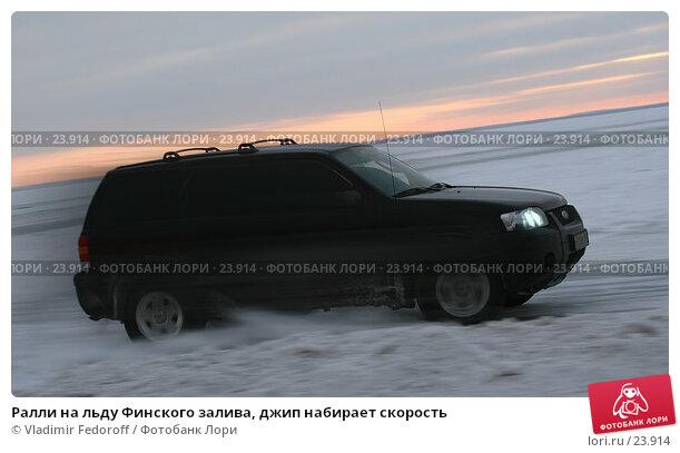 Ралли на льду Финского залива, джип набирает скорость, фото № 23914, снято 22 февраля 2007 г. (c) Vladimir Fedoroff / Фотобанк Лори