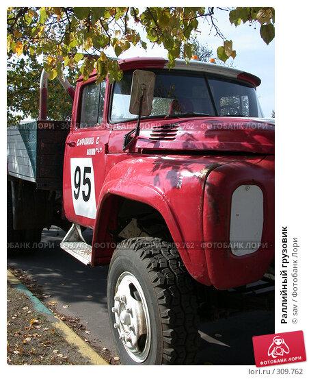 Раллийный грузовик, фото № 309762, снято 4 сентября 2005 г. (c) sav / Фотобанк Лори