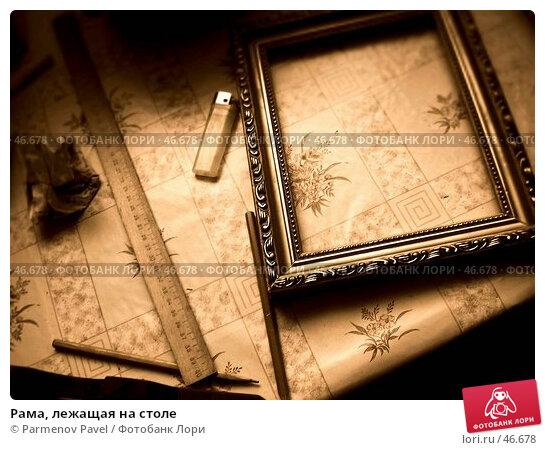 Рама, лежащая на столе, фото № 46678, снято 20 марта 2004 г. (c) Parmenov Pavel / Фотобанк Лори